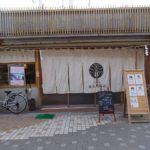 二代目湯浅豆腐店 (2)