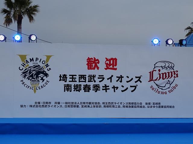 埼玉西武ライオンズ歓迎パレード (2)