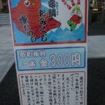 安鯛おみくじ (4)