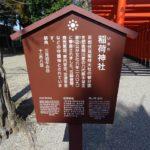 稲荷神社 (2)