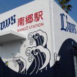 ライオンズ南郷駅 (3)