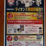 ライオンズ南郷駅ポスター (4)