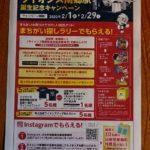 ライオンズ南郷駅ポスター (5)