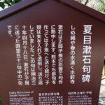 夏目漱石句碑 (2)
