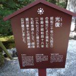 光復の碑 (2)